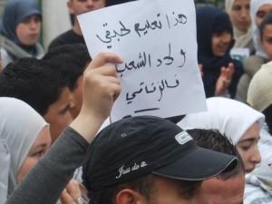 صورة لمجموعة من تلاميذ الثانويات في مظاهرة بالمغرب